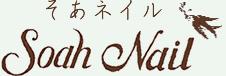 岐阜県神戸町でハンドネイル、フットネイル、深爪矯正ならお任せ下さい